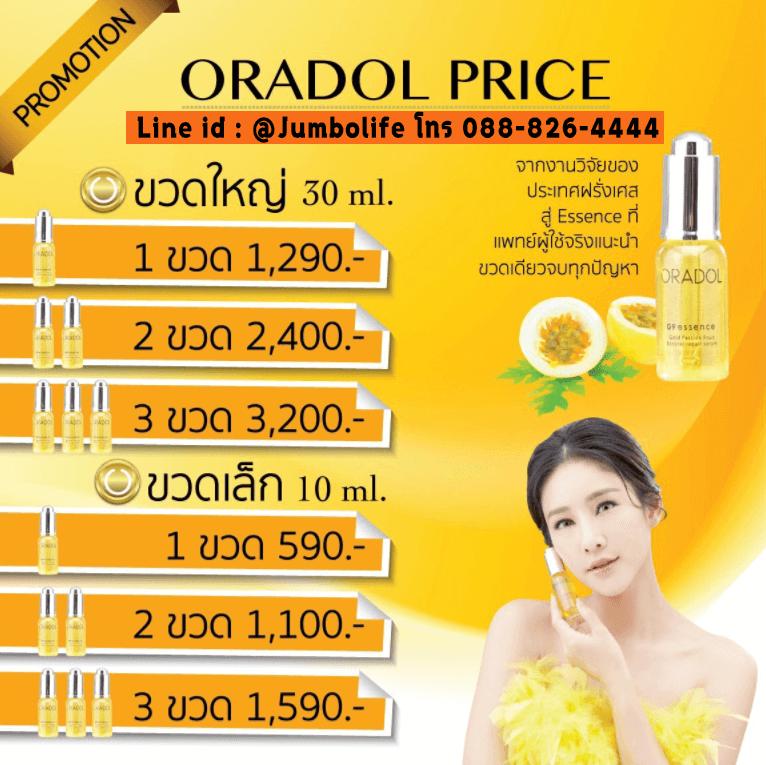 Oradol แตงโม, Oradol ราคาถูก