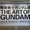 THE ART OF GUNDAM SET 10