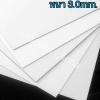 แผ่นพลาสติก ABS ขนาด A4 หนา 3.0 มิลลิเมตร (แพค 1 แผ่น)