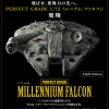 P-Bandai PG 1/72 MILLENNIUM FALCON