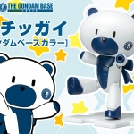 HG THE GUNDAM BASE LIMITED PETIT'G GUY [THE GUNDAM BASE COLOR]