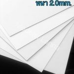 แผ่นพลาสติก ABS ขนาด A4 หนา 2.0 มิลลิเมตร (แพค 2 แผ่น)