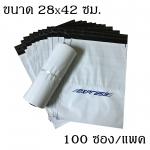 ซองไปรษณีย์พลาสติกพร้อมซองใส ขนาด 28x42 ซม. 100ซอง/แพค