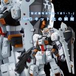 P-bandai MG 1100 RX-121-1 GUNDAM TR-1 - HAZEL KAI
