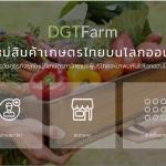 DGTFarm มิติใหม่สินค้าเกษตรไทย.. บนโลกอินเตอร์เน็ต