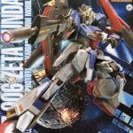 MSZ-006 Zeta Gundam (MG) (Gundam Model Kits)