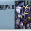 PG 1/60 GUNDAM MK II